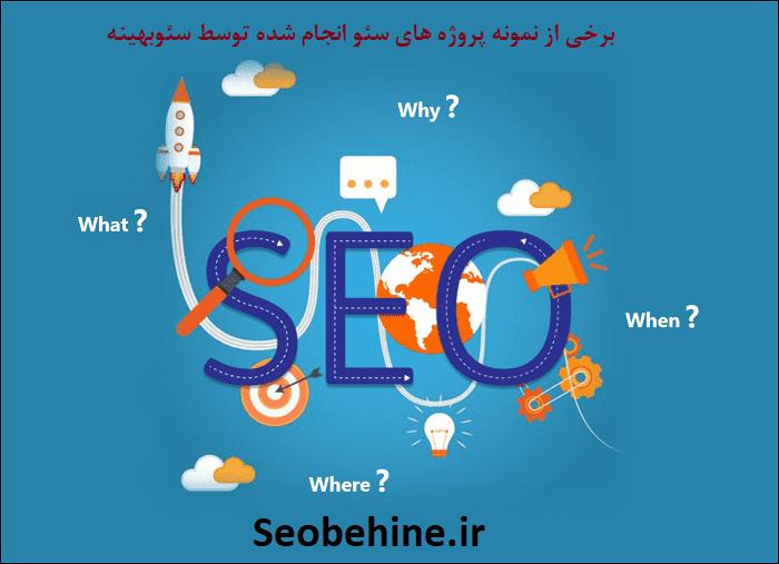 نمونه پروژه سئو و بهینه سازی سایت