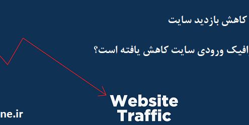 دلایل کاهش بازدید و ترافیک سایت