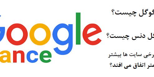 رقص گوگل چیست و چگونه گوگل دنس اتفاق می افتد