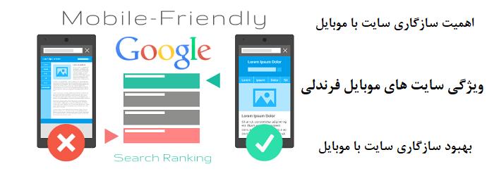 ویژگی های سایت های سازگار با موبایل mobile friendly