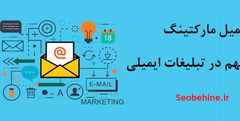 اصول و نکات مهم در ایمیل مارکتینگ و تبلیغات ایمیلی