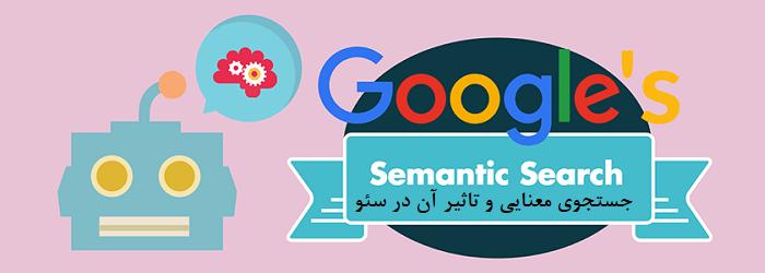 تاثیر جستجوی معنایی در سئو و رتبه بندی سایت ها در گوگل