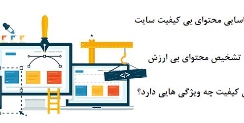 تشخیص و اصلاح صفحات و محتوای بی کیفیت سایت