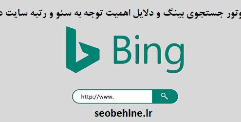 معرفی موتور جستجوی بینگ و دلایل اهمیت رتبه سایت در bing