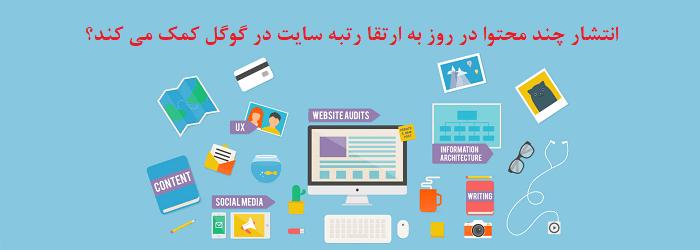 تعداد محتوای مناسب برای انتشار در هر روز برای بهبود رتبه سایت