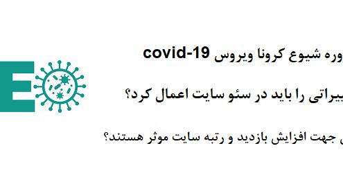 تغییرات سئو در دوره شیوع covid-19