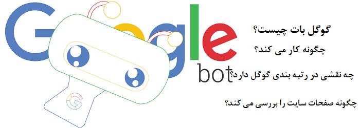 معرفی گوگل بات و نحوه بررسی سایت توسط googlebot