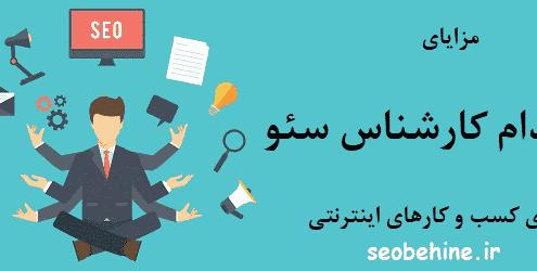 اهمیت استخدام کارشناس سئو برای کسب و کار اینترنتی
