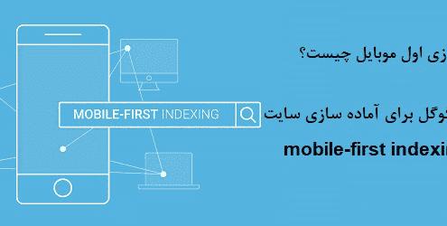 توصیه گوگل برای آماده سازی سایت جهت mobile-first indexing