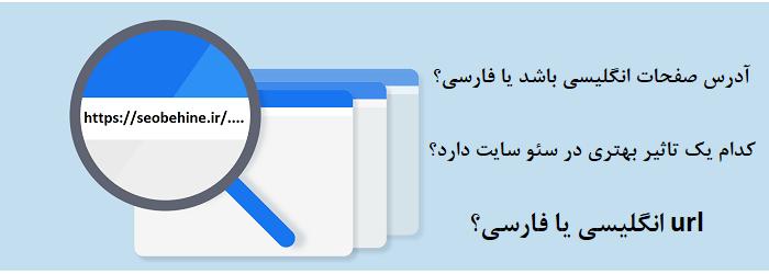 مقایسه مزایا و معایب url و آدرس صفحات انگلیسی با فارسی
