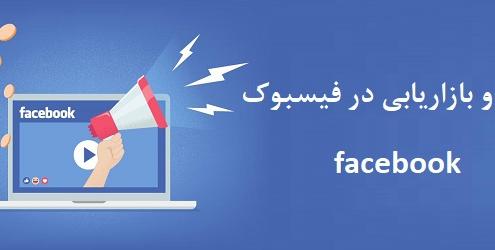 مزایای تبلیغات و بازاریابی در فیسبوک