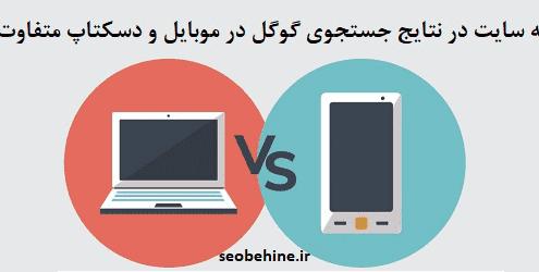 علت تفاوت رتبه در نتایج جستجوی گوگل در موبایل و کامیپوتر