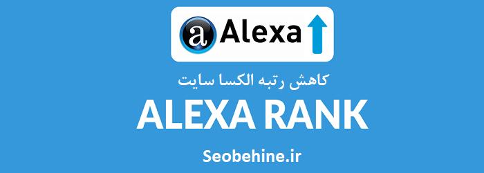 روش های بهبود و کاهش رتبه الکسا ایران و رتبه جهانی سایت