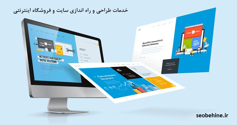 شرکت ارائه دهنده خدمات طراحی سایت