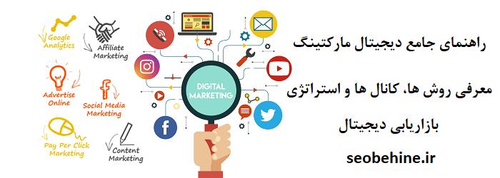 دیجیتال مارکتینگ چیست و معرفی کامل فرآیند بازاریابی دیجیتال
