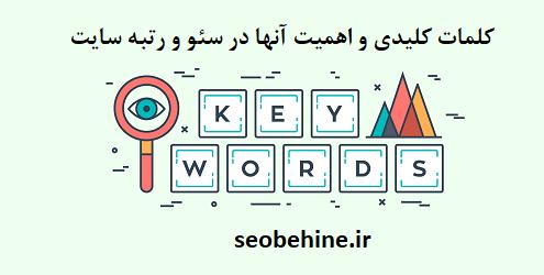 کلمات کلیدی چیست و چه اهمیتی دارد