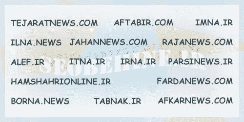 خرید بک لینک برای وب سایت های خبری و اخبار