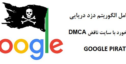 معرفی کامل الگوریتم دزد دریایی و نحوه مقابله با سرقت در گوگل