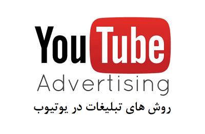 بهترین روش های تبلیغات در یوتیوب با انتشار ویدئو