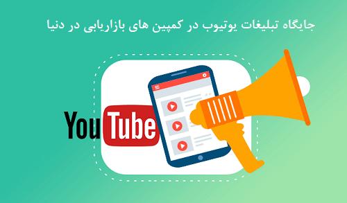 جایگاه بازاریابی و تبلیغات یوتیوب در دیجیتال مارکتینگ