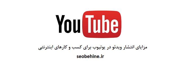 اهمیت و مزایای تبلیغات یوتیوب برای کسب و کار اینترنتی