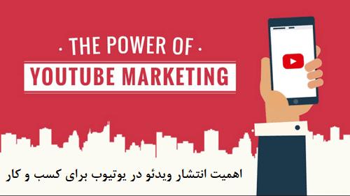 اهمیت انتشار ویدئو در یوتیوب برای تبلیغات و بازاریابی