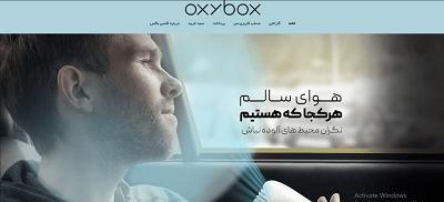 طراحی سایت فروشگاهی تصفیه هوا اکسی باکس