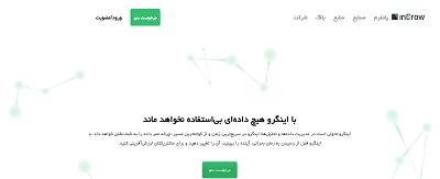 طراحی سایت شرکت آنالیز داده اینگرو