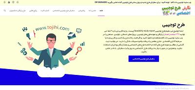 طراحی سایت فروش طرح توجیهی