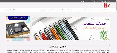 طراحی سایت هدایای تبلیغاتی فاخرگیفت