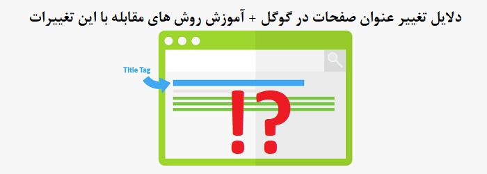 علت تغییر عنوان صفحات سایت در نتایج جستجوی گوگل
